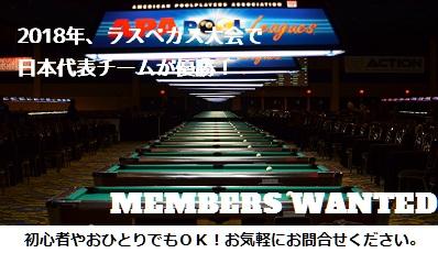 MEMBERS WANTED | あなたもJPAメンバーになりませんか?